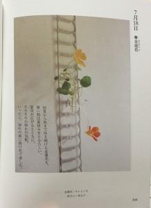 hanagoyomi02