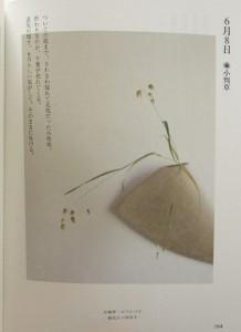 hanagoyomi03