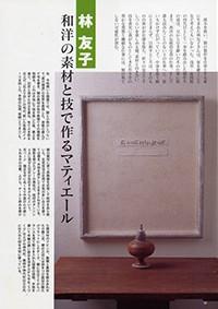 季刊『銀花』額作り独工房