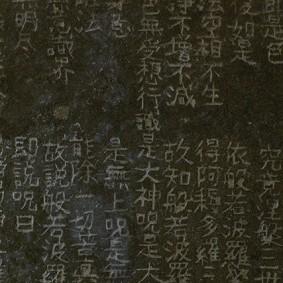 土のお経(土・緑土)