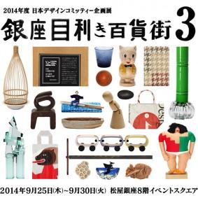 2014年度 日本デザインコミッティー企画展 銀座目利き百貨街3