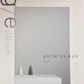 exb-galleryseye20150213