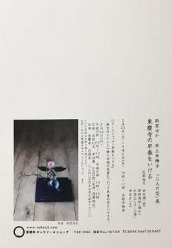 toukeiji02