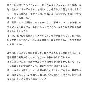 林友子作品集8