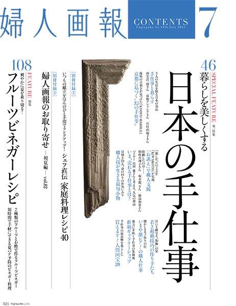 婦人画報202107暮らしを美しくする日本の手仕事